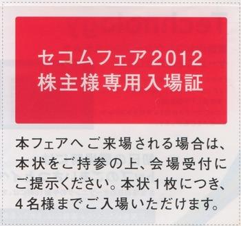 セコムフェア2012.jpg