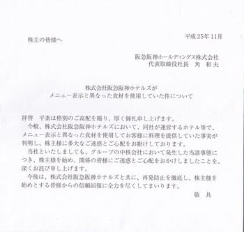 阪急阪神のお詫び.jpg