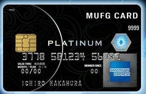 MUFGプラチナカード.jpg